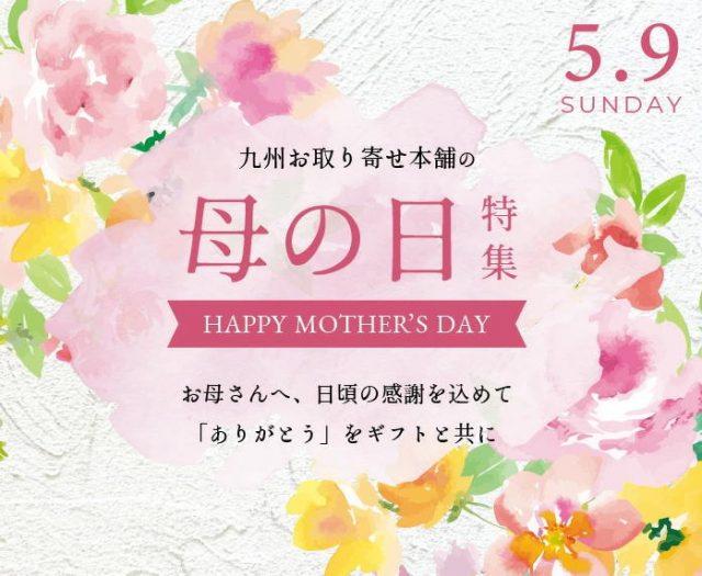 九州お取り寄せ本舗  母の日特集